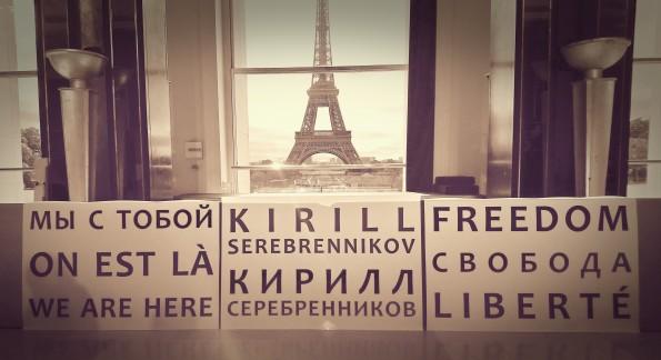 Soutien à Kirill Serebrennikov
